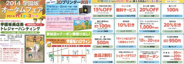 2014学園坂商店会オータムフェアちらし