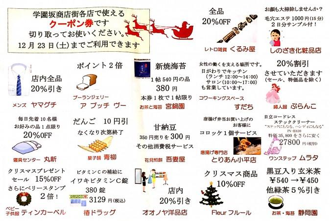 新規ドキュメント 2017-12-18 15.16.20_2