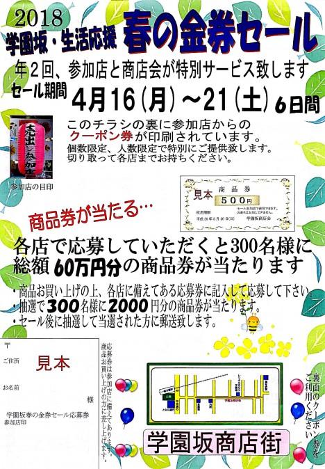 新規ドキュメント 2018-04-17_1