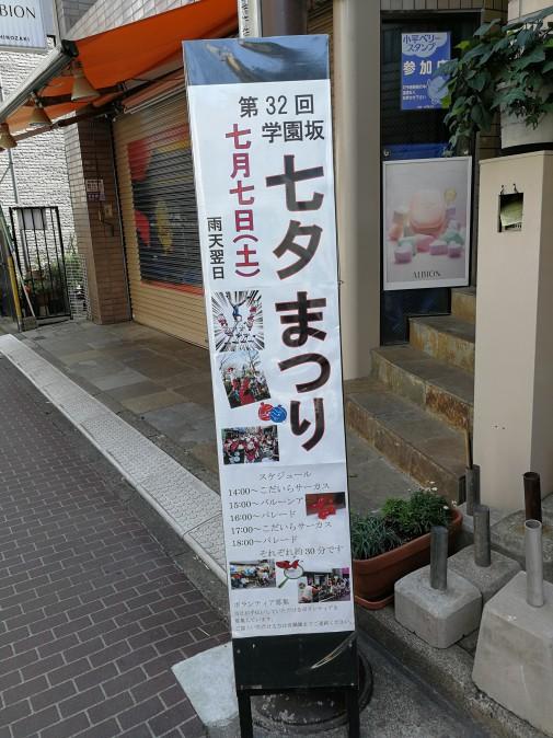 tanabata2018